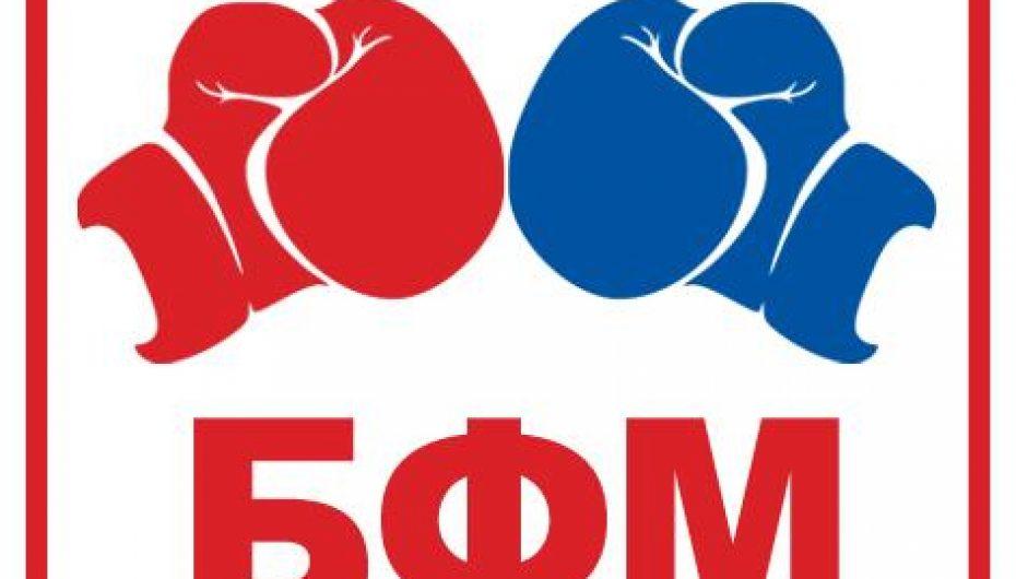 Federata e boksit të Maqedonisë mbështet klubet me pajisje